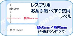 医療用ラベル60×90mm