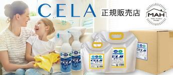 次世代の弱酸性次亜酸素水 Cela水  CELA(セラ)水は非電解の弱酸性次亜塩素酸水。 Cela水は人畜無害で非常に安全