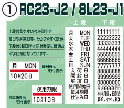 UNO PROMO RC23-J2 8L23-J3 上POP印字 下8桁