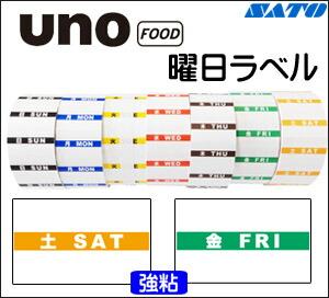 uno food 専用 曜日ラベル