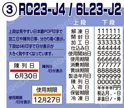 UNO PROMO RC23-J4 6L23-J2 上POP印字 下6桁
