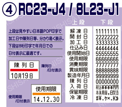UNO PROMO RC23-J4 8L23-J1 上POP印字 下8桁