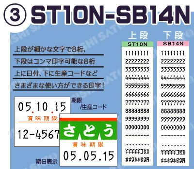 ST10N-SB14N