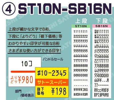 ST10N-SB16N
