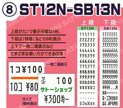 ST12N-SB13N