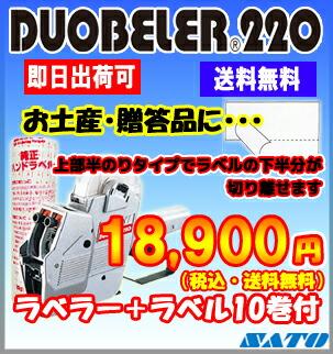 お土産贈答品に!2段型DUOBELER220