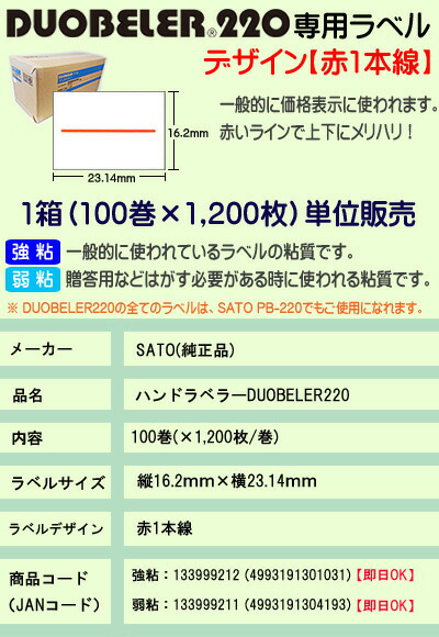 duoラベル1ケース/100巻