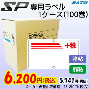 SATO 税込価格 SP用 ハンドラベル/税込価格/10巻 強粘