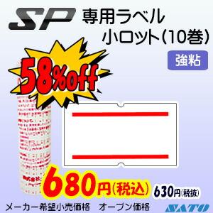 SATO  SP 赤二本線 強粘