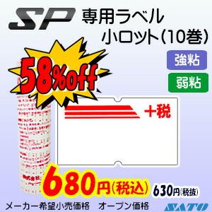SATO  SP +税 強粘