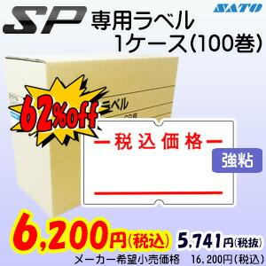 SATO  SPラベル 1ケース 税込価格 強粘