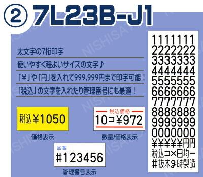 7L23-J1