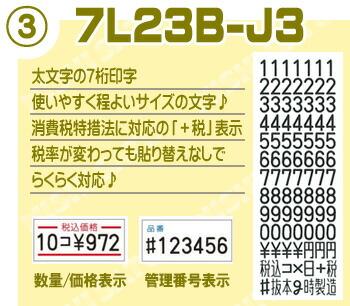 7L23BJ3