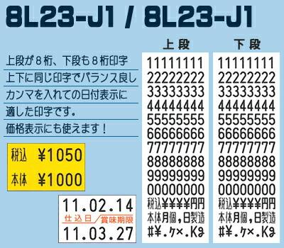 UNO2w 8L23-J1/8L23-J1