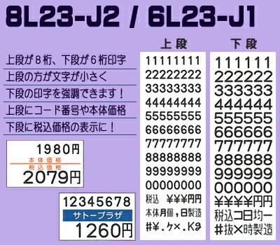 UNO2w 8L23-J2/6L23-J1