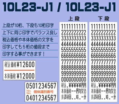 UNO2w 10L23-J1/10L23-J1