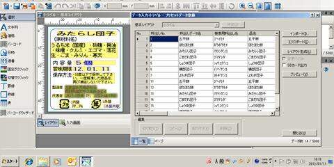 BarlabeFi212T用専用ソフト FIツール