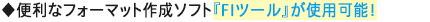 本体にはフォーマット・データ作成ソフトFIツールが標準添付