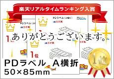 PDラベル標準 P50mm×W85mm 白無地 強粘 【Aヨコ 折】15.000枚入