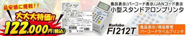 バーラベ fi212t 大特価にて販売 122,000円