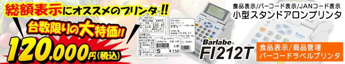 バーラベ fi212t 大特価にて販売 120 ,000円
