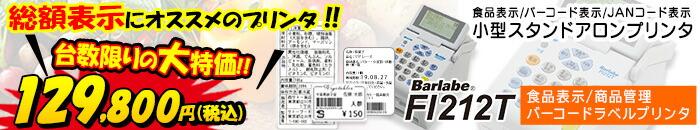 バーラベ fi212t 大特価にて販売 129 ,800円