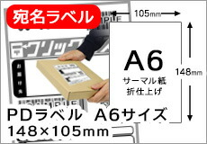 ラベル レスプリ サーマルラベル 4000枚 無地 A6サイズ P105mm×148mm