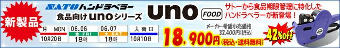 unoFOOD新発売!サトーから食品期限管理に特化したハンドラベラー発売