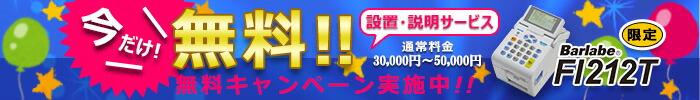 サトーのラベルプリンターFI212T設置・説明 無料キャンペーン