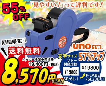 5780円送料無料にて期間限定販売中!ハンドラベラー UNO1w 使いやすい 見やすいと評判です!