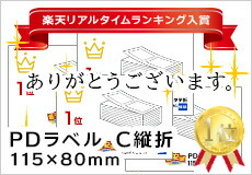 C縦 折 Cタイプ 6,000枚入 115x80 白無地 強粘 汎用 ファンフォールド