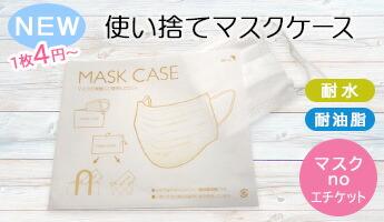 使い捨て マスクケース 紙 紙製 400枚 マスク入れ 日本製 持ち運び おしゃれ 飲食店 折りたたみ 仮置き 収納 携帯 保管 ノベルティ メール便