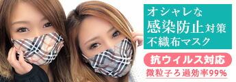 不織布マスク 日本製 チェック柄 国産 不織布 国産 PFE99% 抗ウイルス デザインマスク 30枚入 個包装 使い捨て