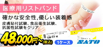 医療用 リストバンド 安心 安全の SATO製品 日帰り 入院 出産 産院