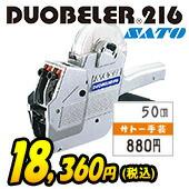 ハンドラベラー DUOBELER216 2段型