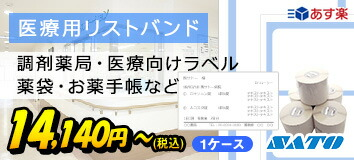 医療用ラベル ラベルシール お薬手帳シール 薬袋 sato レスプリ