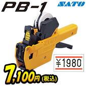 ハンドラベラー pb1 1段型