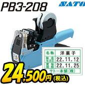 ハンドラベラー pb3-208 多段型