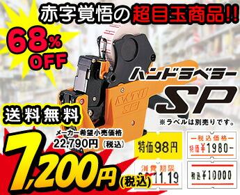 ハンドラベラー SP ベストセラー商品