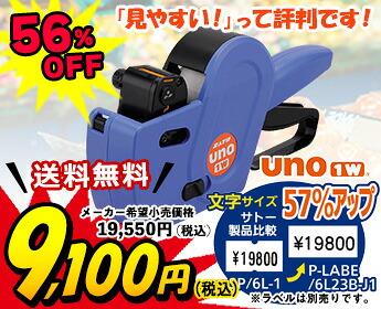 8240円送料無料にて期間限定販売中!ハンドラベラー UNO1w 使いやすい 見やすいと評判です!