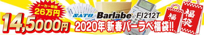 2020年1月1日〜 「福袋」販売開始
