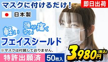 フェイスシールド フェイスガード 日本製 即日出荷 50枚