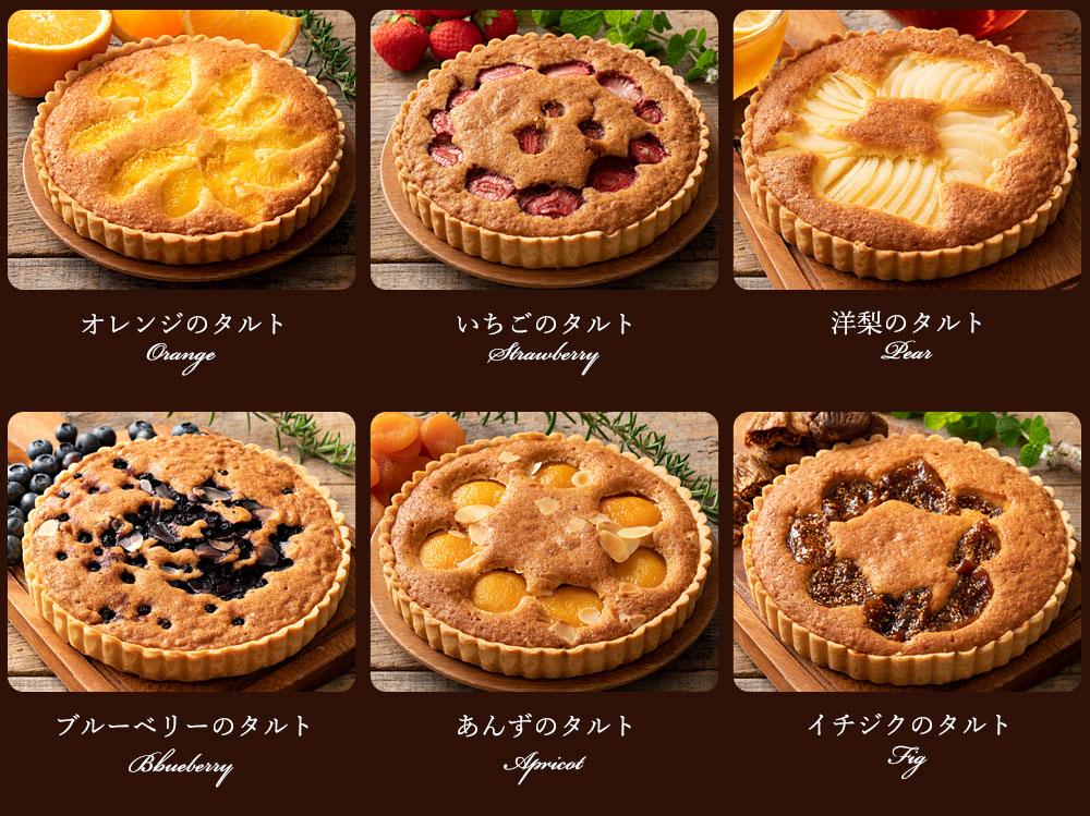 お取り寄せ(楽天) 6種類から5つ選べる 西内ホテルタルト ケーキ (カット) 訳あり 価格1,200円 (税込)