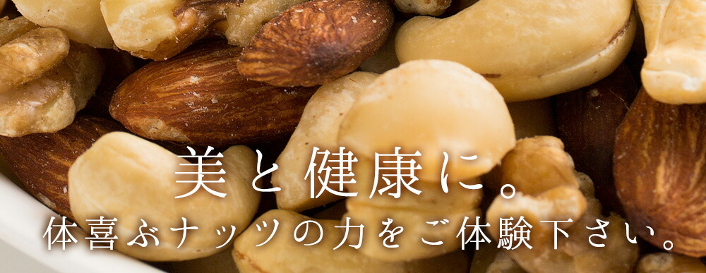 4種のミックスナッツ