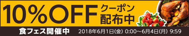 70時間限定300円OFFクーポン!