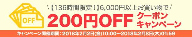 200円OFFクーポン!