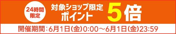 店内ポイント5倍!!