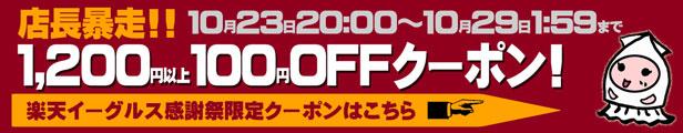 100円OFFクーポン!