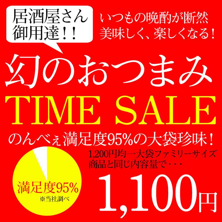 特価950円!