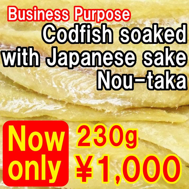 清酒漬鱈230gで1000円